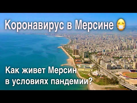 Коронавирус в Мерсине, Турция. Как живет Мерсин при пандемии? +90 (546) 614 17 96, +7-916-086-72-28