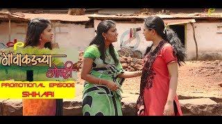 प्रमोशनल एपिसोड|शिकारी |Promotional Episode|Shikari|Marathi Movie thumbnail