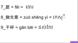 រៀនភាសាចិន - learn chinese lessons 36