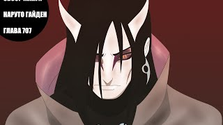 WHAT IS THE OROCHIMARU OF A WOMAN OR A MAN? (THE MANGAN REVIEW IS NARUTO HAYDEN CHAPTER 707)