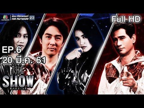 THE SHOW ศึกชิงเวที | EP.6 | 20 มี.ค. 61 Full HD