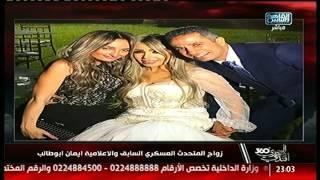 المصرى أفندى 360 | أقوى تعليق على زواج المتحدث العسكرى السابق والإعلامية إيمان أبو طالب