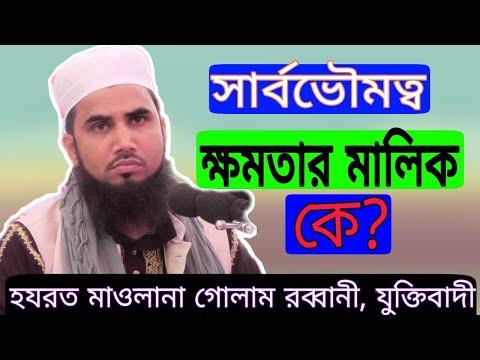 লালমনিরহাটে দিনের বেলায় মাওলানা গোলাম রব্বানী যুক্তিবাদীর মাহফিল।New Bangla Waz 2021