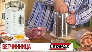 Ветчинница Гурман. Как приготовить ветчину в домашних условиях. Купить в интернет магазине Leomax.ru