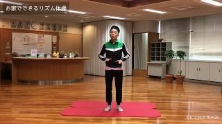 お家でできるリズム体操①『リズムダンス ていがくねん』:植田江利子