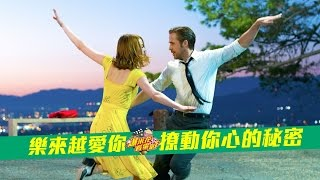 後勁十足啊!《樂來越愛你 La La Land》究竟為何撼動你心?艾瑪史東、萊恩葛斯林、導演親自說分明 【爆米花看電影】16-12-10