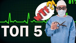 ТОП 5: Невероятни Медицински Процедури
