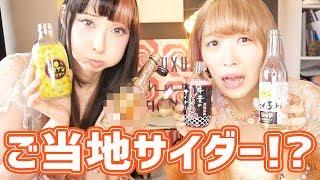 ドリアン味!? ご当地サイダー飲み比べしてみた!! with RINRINDOLL♡
