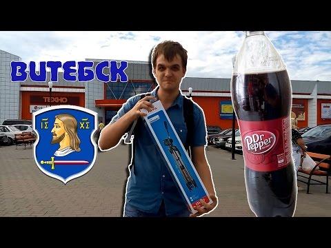 Влог #8 Поездка в Витебск