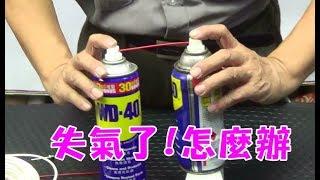 WD-40 潤滑油噴霧罐剩很多卻噴不出來 該怎麼辦?我都是這樣做!
