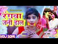 देहाती होली सॉन्ग  Rangwa Jani Dal Manisha Raj & Manish Tiwari # 2020 Lettest Bhojpuri Holi Song