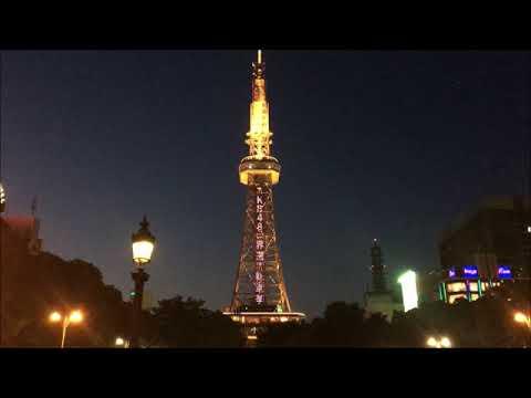 名古屋のシンボル・テレビ塔を「AKB48世界選抜総選挙」がジャック! / AKB48[公式]