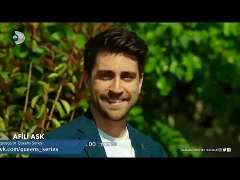 Любовь напоказ / Afili Ask озвученный трейлер 1 2019
