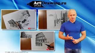 Видео курс рисуем ГОРОДСКОЙ ПЕЙЗАЖ БЕСПЛАТНО