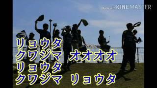 FC今治 チャント 『10 桑島良汰選手』
