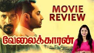 Velaikaran Movie Review   Sivakarthikeyan   Nayanthara   Mohan Raja   Velaikkaran Review - IBC Tamil