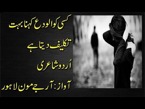 Kisi Ko Alvida Kehna Urdu Poetry