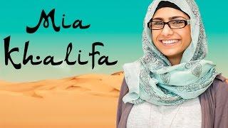 Миа Халифа (Mia Khalifa) - ГФ.