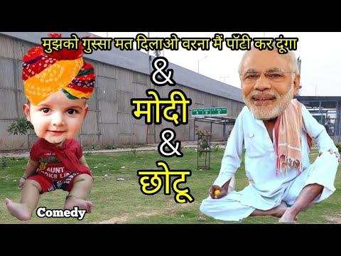 17   नरेंद्र मोदी & छोटू कॉमेडी ! Narendra Modi V/s Chotu Funny Call   मैं पॉटी कर दूंगा