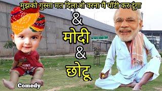 17 | नरेंद्र मोदी & छोटू कॉमेडी ! Narendra modi v/s Chotu funny call | मैं पॉटी कर दूंगा