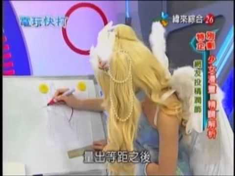 2013電玩快打陳漢玲-台灣少女漫畫家-教學