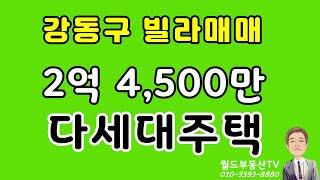 01 09 강동구 빌라매매 2억 4,500만 다세대주택…