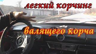 Легкий корчинг валящего корча ВАЗ 2103 :)
