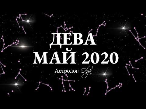 ДЕВА. ГОРОСКОП на МАЙ 2020. ВНИМАНИЕ! Сатурн, Юпитер и Венера ретро. Астролог Olga.