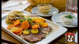 Тафельшпиц (Австрийская кухня)