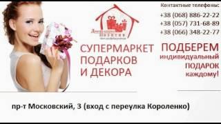Подарки на свадьбу молодоженам Харьков  BrilLion Club