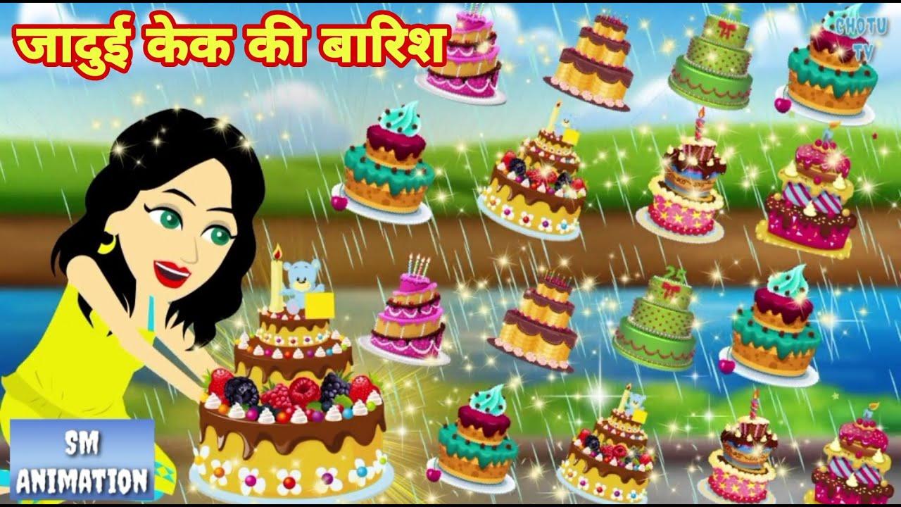 जादुई बर्थडे केक की बारिश - Hindi kahaniya || Jadui kahaniya | Kahaniya || hindi kahaniya | Chotu Tv