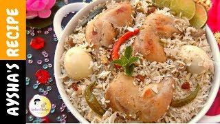 মোরগ পোলাও    Morog Polau    Chicken Pilaf    Murg Polao    Chicken Pulao