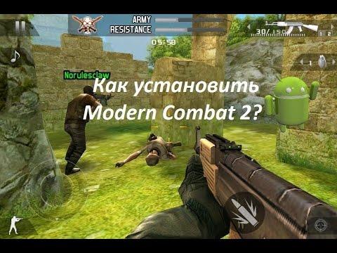Установка игры Modern Combat 2 на андроид и решение проблемы с вылетом!