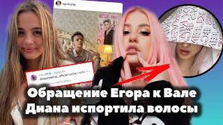 Егор Шип любит Валю Карнавал // Диана Астер испортила волосы а батле с Артур Бабич