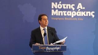 Δουλειές, ναυτιλία & σχέδιο για Χίο νέας τετραετίας σe προεκλογική ομιλία του Ν. Μηταράκη στην Αθήνα