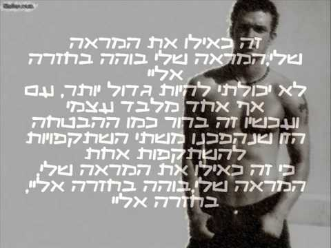 JUSTIN TIMBERLAKE - MIRRORS מתורגם