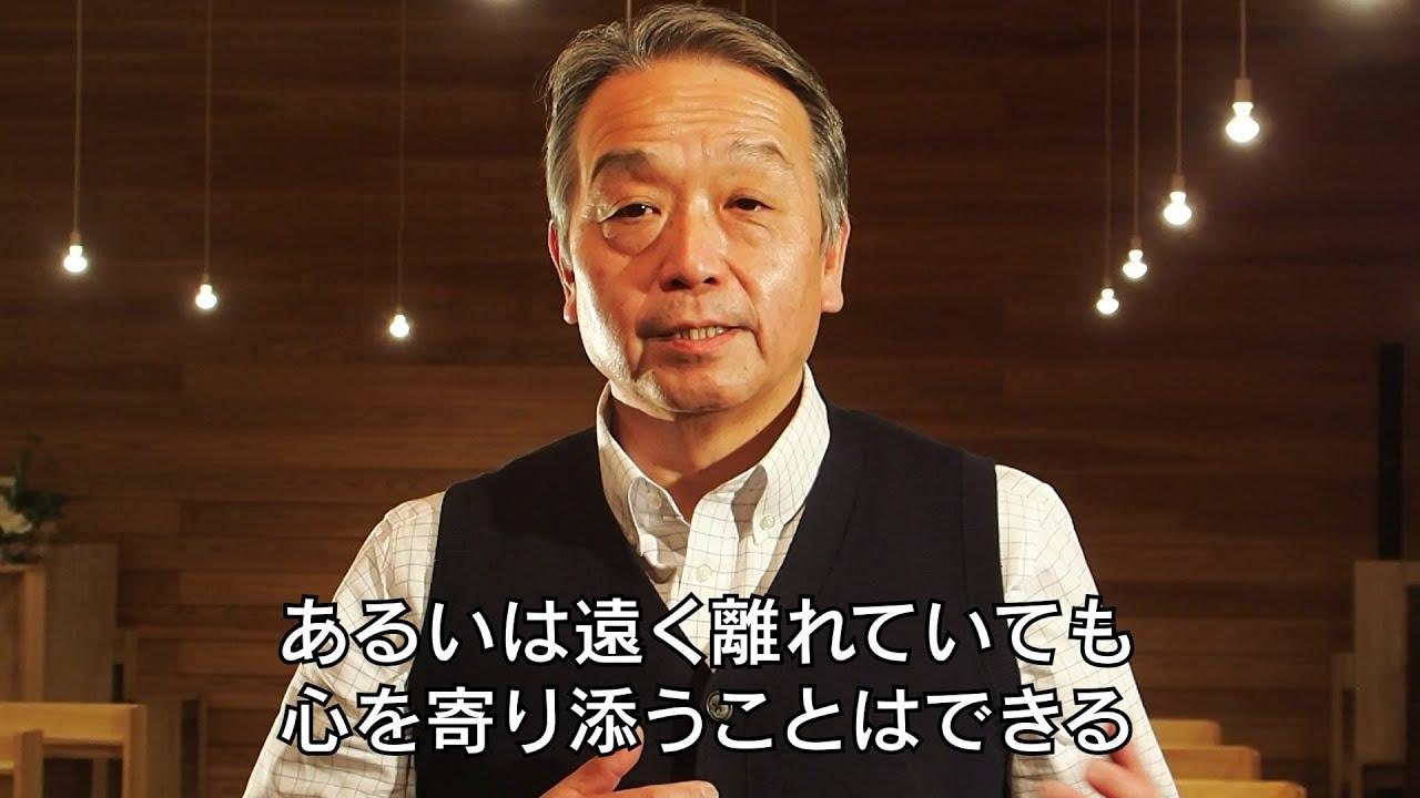 奥田知志理事長メッセージ「住まいや仕事を失う人を ひとりにしない社会へ」