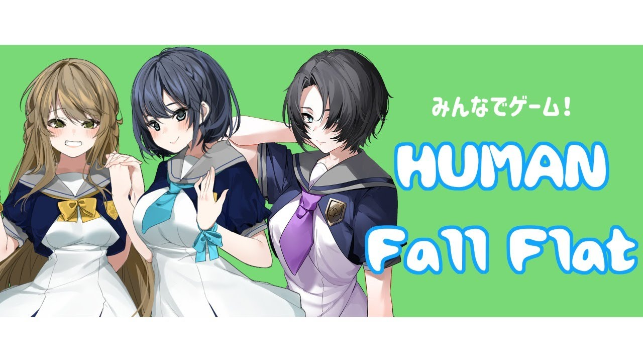 【ゲーム配信】HUMAN Fall Flat【Vtuber】