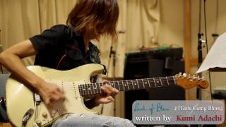 安達久美 Kumi Adachi 「Girls Gang Blues」 REC