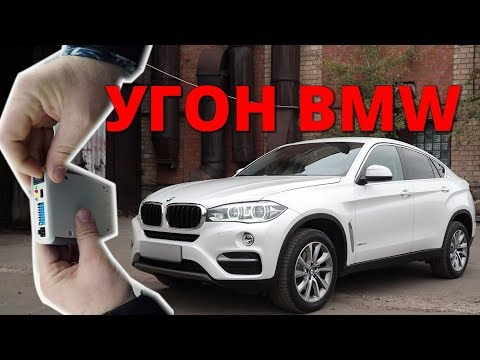 Угон BMW X6. Как защищен БМВ F16 ?