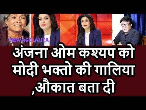 Anjana om Kashyap shown truth to nation  angry modi bhakts trolling her badly