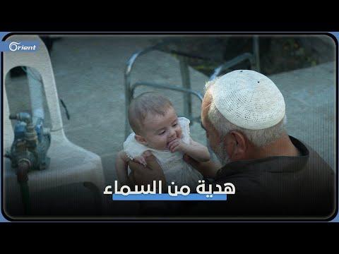 -هدية رب العالمين- الحاج ا?براهيم يتبنى طفلة وجدها على باب المسجد.. ما هي القصة؟ | تحت خط الحياة