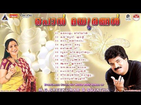 Pon Mayoorangal |Sujatha|M.G Sreekumar Malayalam New Movie Duet Songs| Dasettan Cinema Pattukal 2017