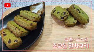 간단하게 만들수있는 맛있는 초코칩 말차쿠키