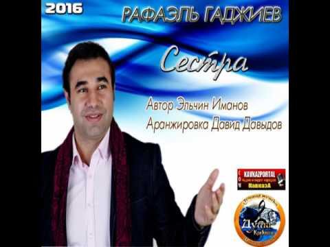 Рафаэль Гаджиев - Сестра - 2016 - www.KavkazPortal.com