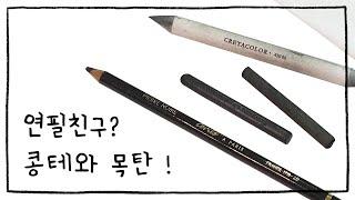 연필과 비슷한 듯 다른 콩테와 목탄 알아보기 ! (+찰…