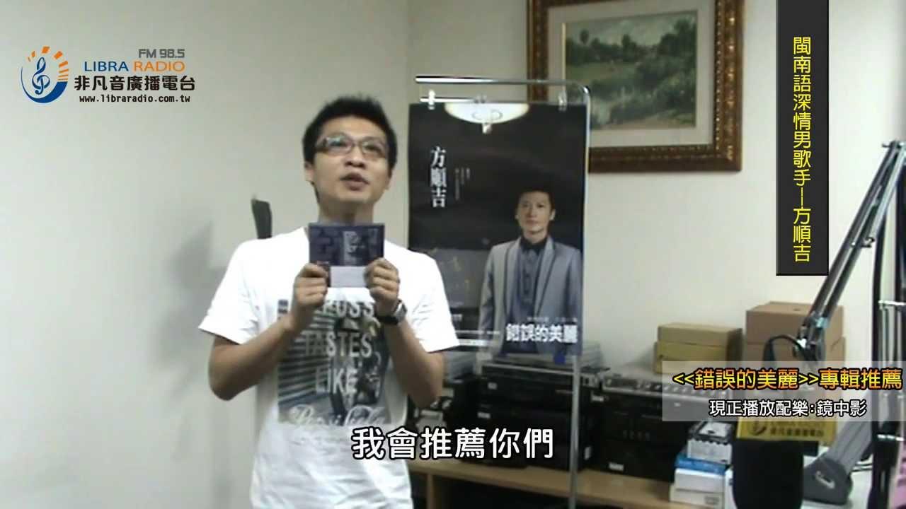 方順吉《錯誤的美麗》專輯推薦影片 非凡音廣播電臺 製作 - YouTube
