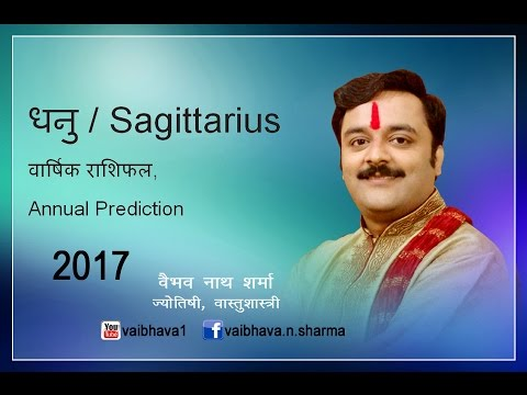 धनु राशिफल 2017, Dhanu, Sagittarius Astrology 2017 Annual Horoscope, Hindi Rashifal, Forecast