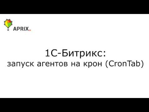 1С-Битрикс. Ставим выполнение агентов на крон (CronTab)