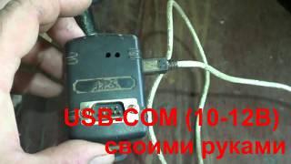 USB COM переходник своими руками